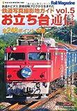 お立ち台通信5 鉄道写真撮影地 (NEKO MOOK 1460)