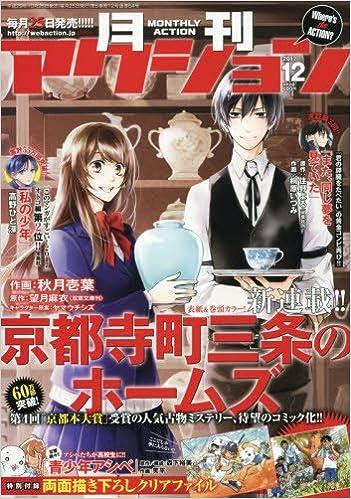 月刊アクション 2017年12月号 [Gekkan Acrion 2017-12]