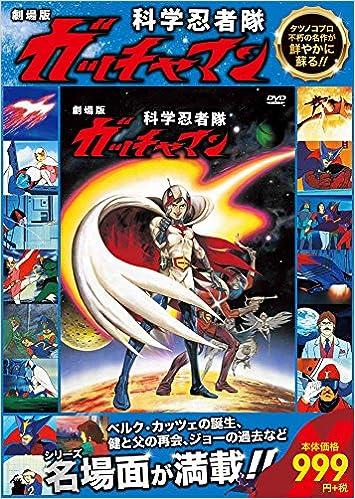 Theater Edition science Ninja team Gatchaman (variety ...