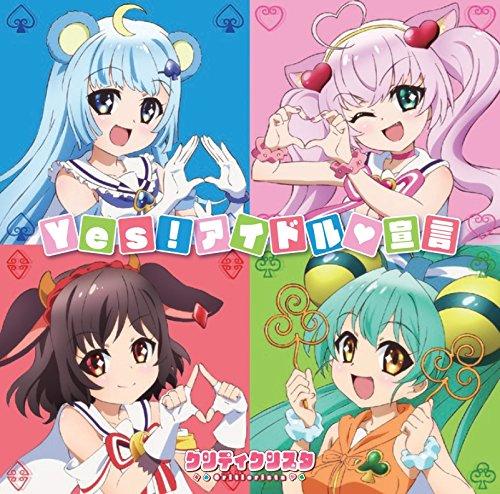 クリティクリスタ / Yes!アイドル宣言 -TVアニメ「SHOW BY ROCK!!」挿入歌の商品画像