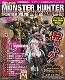Monster Hunter Frontier Online Hunting Manual 2011 (Enterbrain Mook) (2011) ISBN: 4047273759 [Japanese Import]