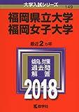 福岡県立大学/福岡女子大学 (2018年版大学入試シリーズ)