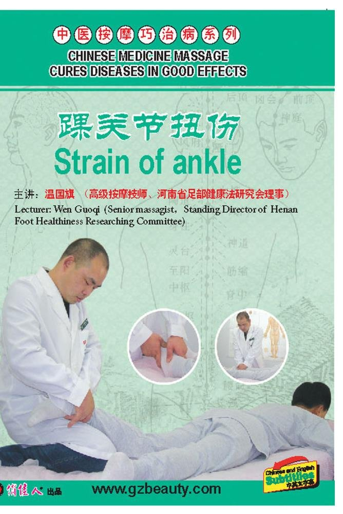 CHINESE MEDICINE MASSAGE CURES DISEASES IN GOOD EFFECTS--Strain of ankle