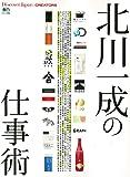 Discover Japan_CREATORS  北川一成の仕事術 (エイムック 3866 Discover Japan_CREATORS)