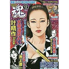 COMIC 魂 表紙画像