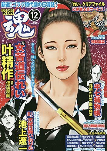 COMIC 魂 最新号 表紙画像