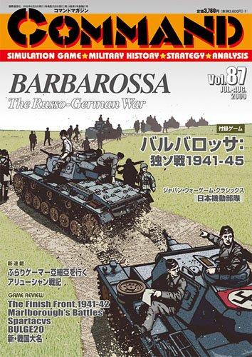 コマンドマガジン Vol.87(ゲーム付)『バルバロッサ:独ソ戦1941-45』