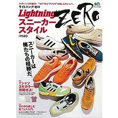 Lightning ZERO 最新号 サムネイル