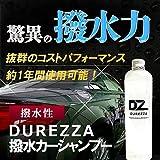 撥水 カーシャンプー DUREZZA 500ml シャンプー 車 自動車 洗車 コート コーティング
