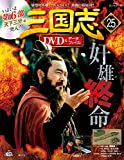 三国志DVD&データファイル(25) 2016年 9/15 号