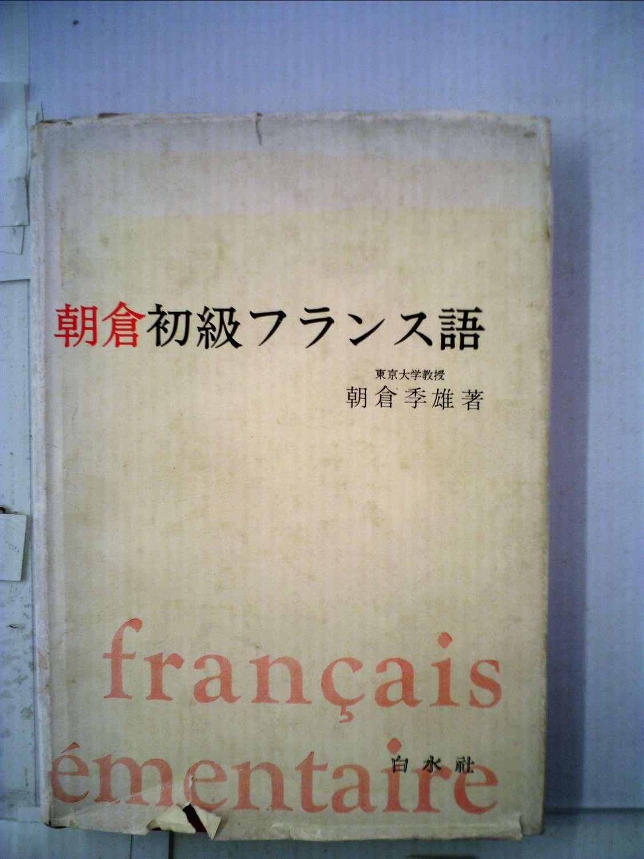朝倉初級フランス語 (1965年) | ...