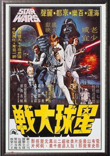 Star Wars Poster - Hong Kong One Sheet Dry Mount Silver Wood Framed