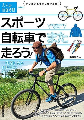 スポーツ自転車でまた走ろう!  ~一生楽しめる自転車の選びかた·乗りかた (大人の自由時間mini)