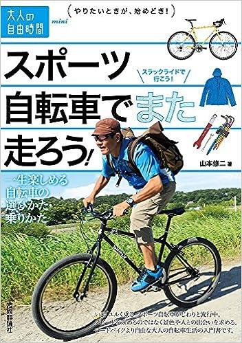 スポーツ自転車でまた走ろう! ~...