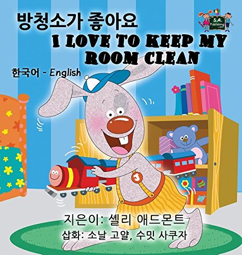 I Love to Keep My Room Clean: Korean English Bilingual Edition (Korean English Bilingual Collection) (Korean Edition)