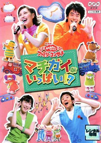 NHKおかあさんといっしょ ファミリーコンサート::マチガイがいっぱい!
