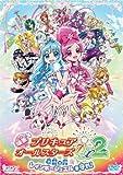 Precure Pre-cure Pre cure Movie All Stars Dx2 Kibou no Hikari Rainbow jewel wo Mamore