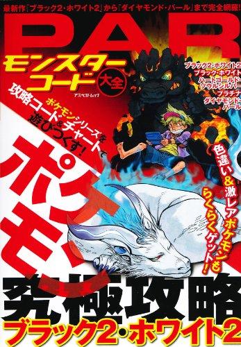 PAR monster Code Encyclopedia: Pokemon Black 2 White 2 (aspect Mook)