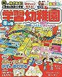 学習幼稚園 2020年 01 月号 [雑誌]: 幼稚園 増刊