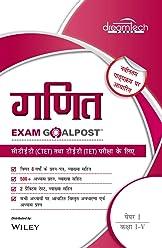 Maths Exam GoalPost, Paper I, Class I - V: For CTET and TET Exams