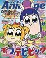 Animage(アニメージュ) 2018年 04 月号 [雑誌]