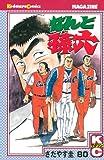 なんと孫六(80) (講談社コミックス月刊マガジン)