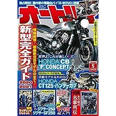 オートバイ 最新号 サムネイル