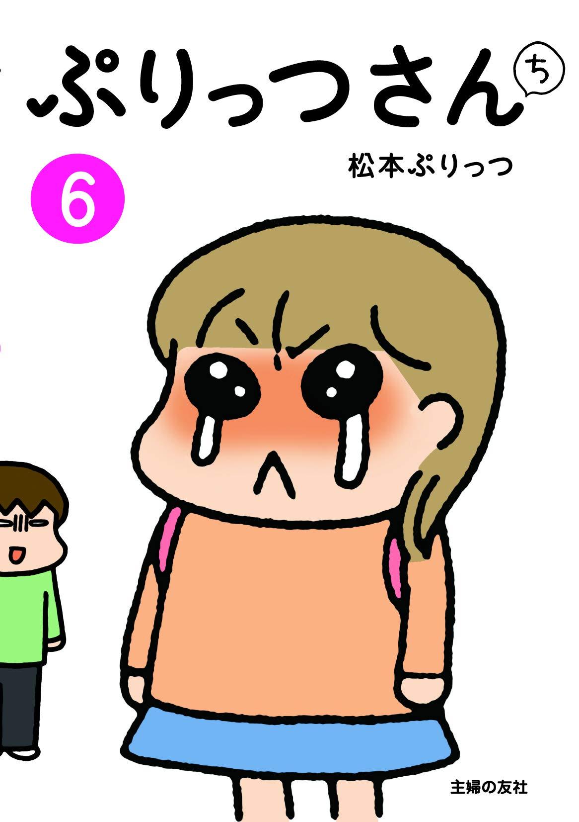 ぷりっつさんち6 | 松本ぷりっつ |本 | 通販 | Amazon