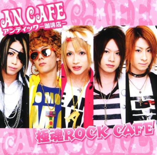 Goku - Tama Rock Cafe'