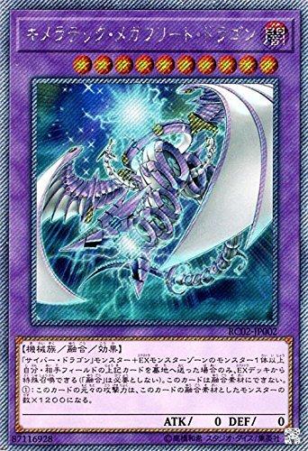 キメラテック・メガフリート・ドラゴン エクストラシークレット 遊戯王 レアリティコレクション 20th rc02-jp002