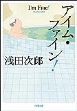 アイム・ファイン! 浅田次郎エッセイ集 (小学館文庫)