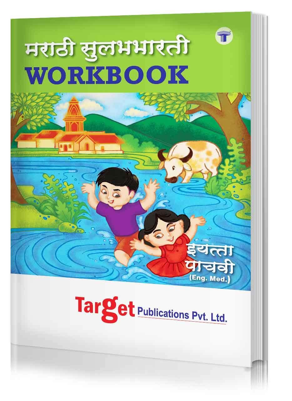 Std 5th Perfect Marathi Sulabhbharati Workbook, English ...