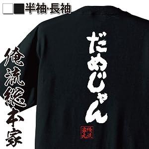 魂心Tシャツ だめじゃん(150サイズTシャツ白x文字黒)
