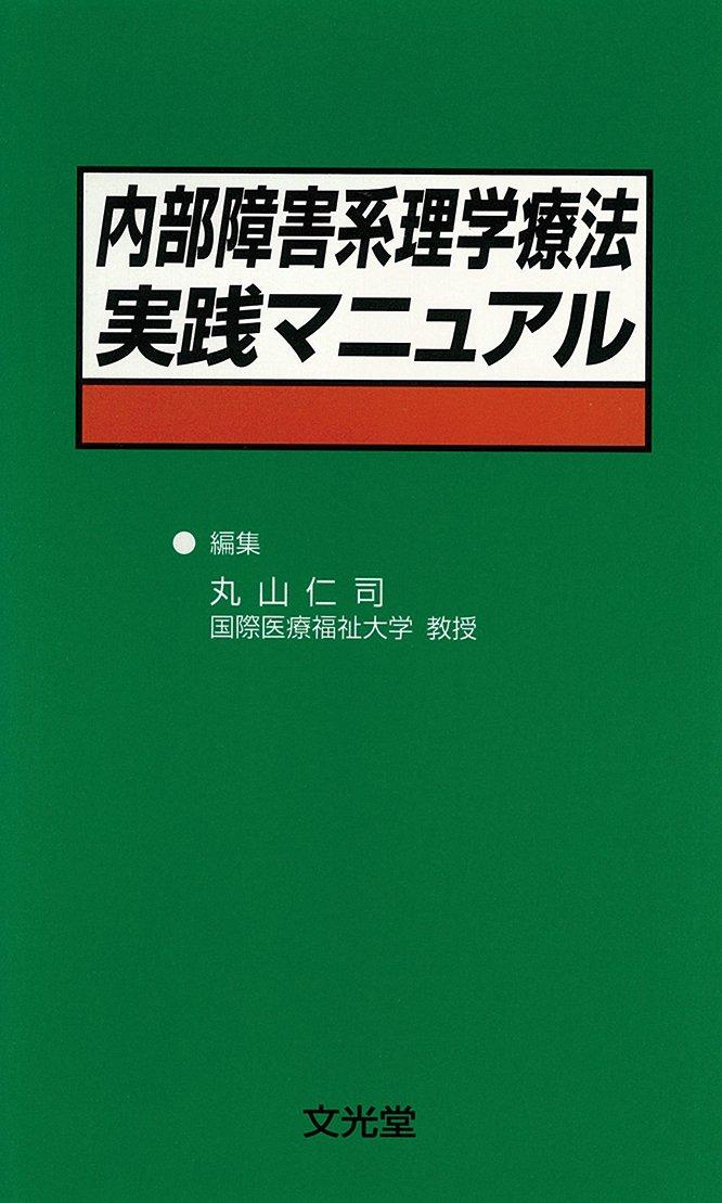 Naibu shōgaikei rigaku ryōhō jissen manyuaru pdf