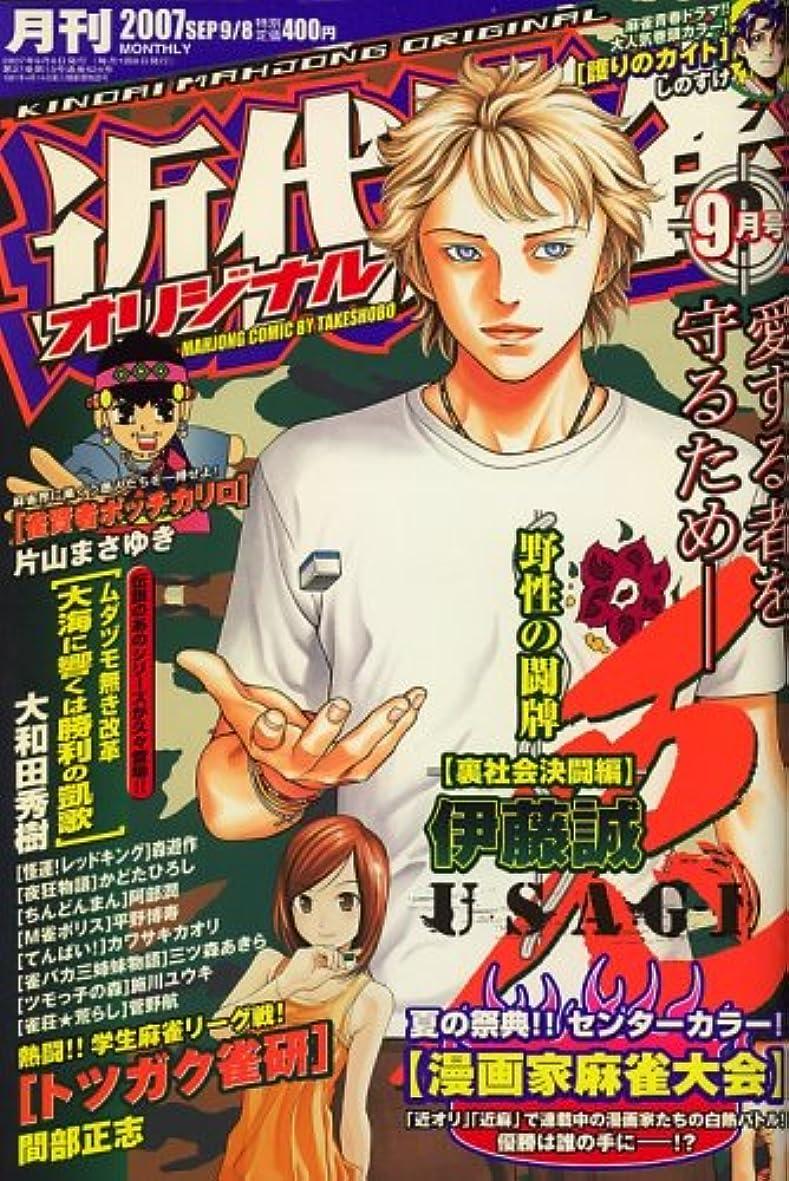 キノコ風景マオリ近代麻雀オリジナル 2011年 10月号 [雑誌]