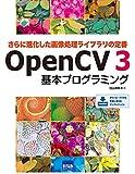 さらに進化した画像処理ライブラリの定番 OpenCV 3基本プログラミング