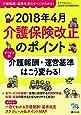 ケアマネジャー 2018年4月号増刊