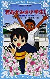 (1) young wolf (blue bird library Kodansha) Hot Springs Story in elementary school! Flower