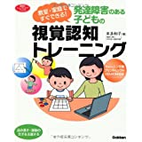 発達障害のある子どもの視覚認知トレーニング (ヒューマンケアブックス)
