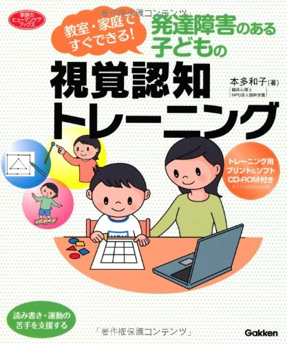 Download Can be immediately in the classroom and home: visual perception training of children with developmental disabilities! (Human Care Books Gakken) ISBN: 4054053394 (2012) [Japanese Import] pdf epub