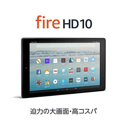 Fire HD 10 タブレット (10インチHDディスプレイ) 64GB - Alexa搭載