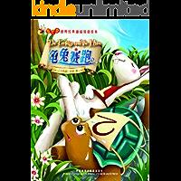 龟兔赛跑(萤火虫•世界经典童话双语绘本)
