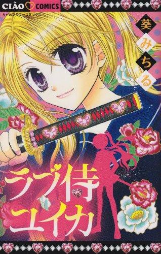 Love Samurai Yuika (Chao Flower Comics) (2010) ISBN: 4091333796 [Japanese Import]