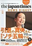 (CD1枚つき リニューアル号)The Japan Times News Digest Vol.66