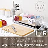be worth style スライド式水切りラックDX 左置きタイプ 日本製