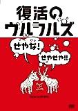 復活のウルフルズ~せやな!せやせや!!~ヤッサ!!&ONE MIND [DVD]