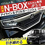 新型 N-BOX NBOX カスタム JF3 JF4 メッキ アイライン グリル ガーニッシュ フロントグリル ヘッドライト メッキベゼル カバー 外装 ドレスアップ アクセサリー カスタム パーツ シルバー ABS