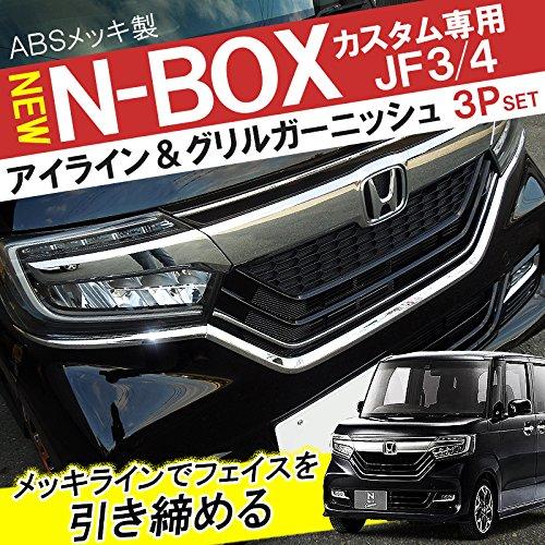 【K】 新型 N-BOX NBOX カスタム JF3 JF4 メッキ アイライン グリル ガーニッシュ フロントグリル ヘッドライト メッキベゼル カバー シルバー ABS B07BHJ1CWR
