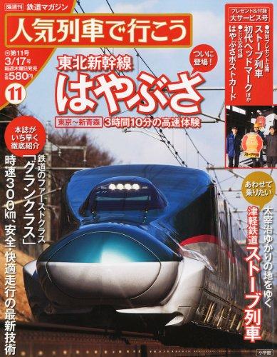人気列車で行こう 2011年 3/17号 [雑誌] 61DncS6BgrL