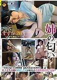 姉の匂い すずか 21歳 [DVD]